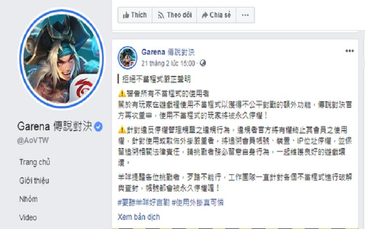 Garena Đài Loan tuyên bố sẽ ban IP thiết bị nếu có tình trạng sử dụng phần mềm bất hợp pháp