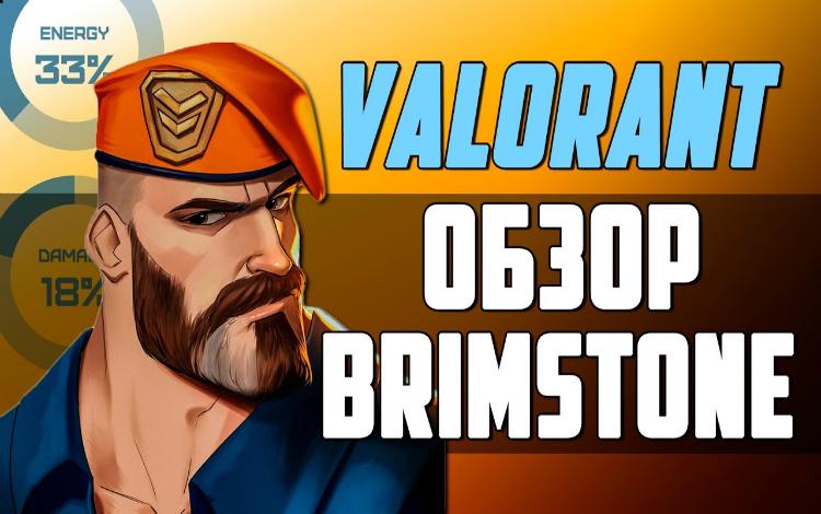 Cùng tìm hiểu về Brimstone - kho vũ khí sống trong tựa game Valorant