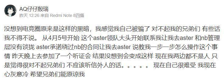 """api cdn.gametv.vn ec3d4f50026d9c4934174e5e16daf498 - Drama bán độ chưa dừng lại: Aster là """"kẻ đâm lén"""" Newbee?"""