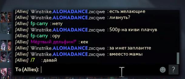 alohadance paid - Cựu game thủ Virtus.Pro trả cho đồng đội 500 Rúp Nga để quit game