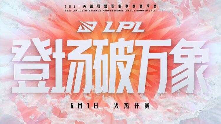 Lịch thi đấu LPL Mùa hè 2021 ngày 16/6: Cạnh tranh quyết liệt cho các vị trí ở nhóm đầu bảng xếp hạng